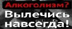 Лечение Алкоголизма - Рыбинск