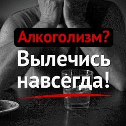 Лечение Алкоголизма - Сургут