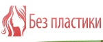 Омоложение Лица - Шали