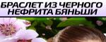 Нефритовый Браслет Бяньши - Ширван