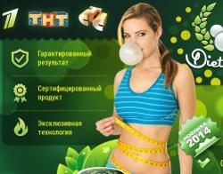 Жвачка для Похудения Diet Gum - Чита
