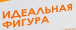 Идеальная Фигура - Краматорск