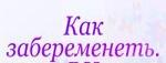 Как Забеременеть - Победа над Бесплодием - Нижнекамск