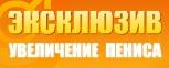 Натуральное Увеличение Пениса - Якутск