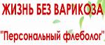Лечение Варикоза - Флебология - Нижневартовск